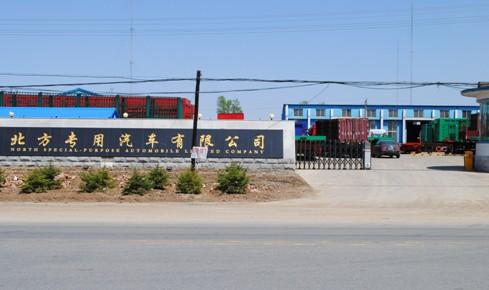 四平市专用汽车产业园区