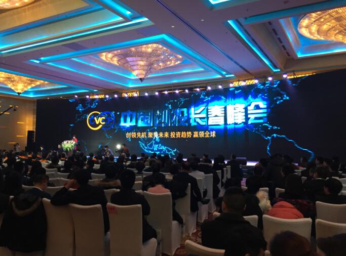 组织企业和项目参加2016中国创投长春峰会