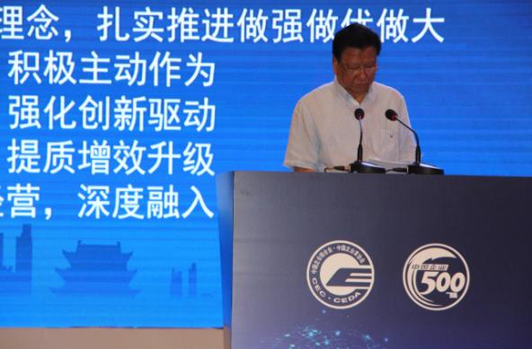 我省一汽集团等企业被评为2016年中国500强企业